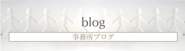 事務所ブログへ